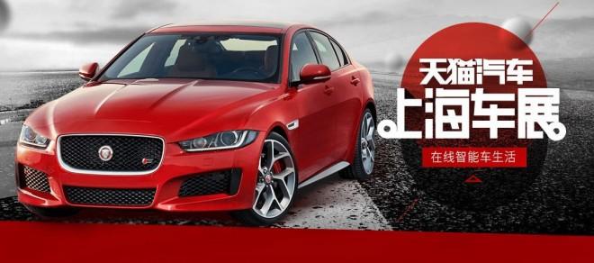 Jaguar, MINI y BMW se apuntan a la venta online en China: Alibaba vende más de 120.000 coches al año